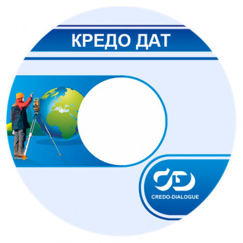 Офисное программное обеспечение Кредо ДАТ