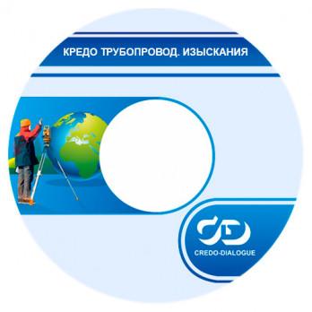 Офисное программное обеспечение Кредо Трубопровод. Изыскания